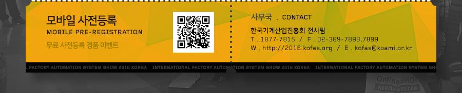 모바일 사전등록(무료 사전등록 경품이벤트) / 사무국 : CONTACT 한국기계산업진흥회 전시팀, Tel 02-369-7824,7815, FAX 02-369-7898,7899