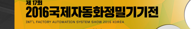 제17회 2016 국제자동화정밀기기전(INT'L FACTORY AUTOMATION SYTEM SHOW 2016 KOREA)